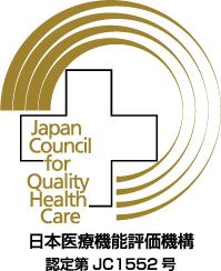 日本医療機能評価機構認定ロゴ