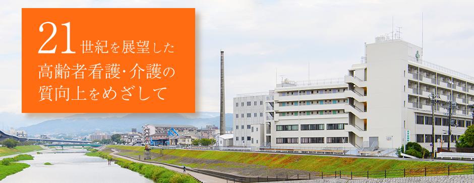医療法人五木田病院